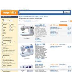 Швейные машины, оверлоки - купить в интернет-магазине > все цены Киева - продажа, отзывы описание, характеристики, фото