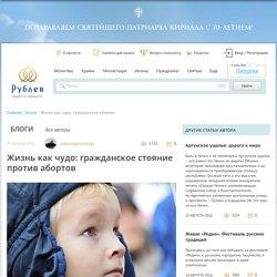 Жизнь как чудо: гражданское стояние против абортов - Александр Егорцев - Рублев. Ищите и обрящете
