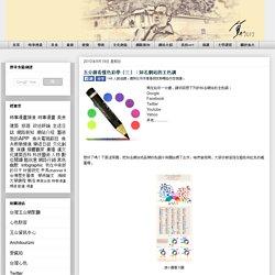 五分鐘看懂色彩學(三):知名網站的主色調