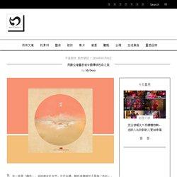 用數位繪畫表達中國傳統色彩之美 » ㄇㄞˋ點子