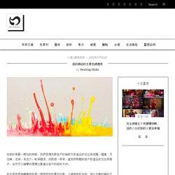 淺談網站的主要色調應用 » ㄇㄞˋ點子