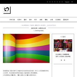 淺談色彩學:從調和色出發 » ㄇㄞˋ點子
