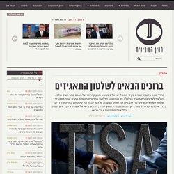 בחדר סגור בז'נבה יושבים פקידים של משרד הכלכלה וחורצים את גורל הדמוקרטיה הישראלית