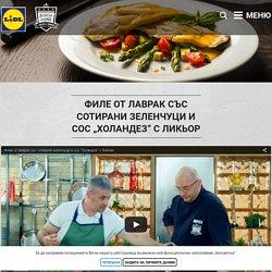 """Филе от лаврак със сотирани зеленчуци и сос """"Холандез"""" с ликьор"""