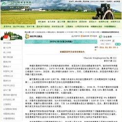 【文章】泰國農業與其重要經濟角色(農委會)