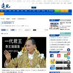 【文章】遠見雜誌 - 前進的動力:泰王蒲美蓬的傳奇一生