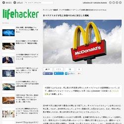 米マクドナルドが売上回復のために実行した戦略