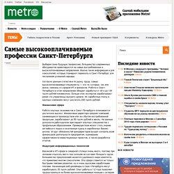 Самые высокооплачиваемые профессии Санкт-Петербурга