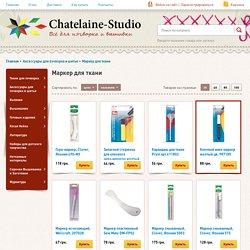 Маркеры для ткани - купить исчезающий маркер для ткани в интернет-магазине Шателен