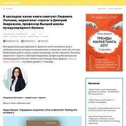 В закладки: какие книги советуют Людмила Лыткина, маркетолог-стратег и Дмитрий Завражнов,профессор Высшей школы муждународного бизнеса