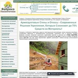 Армогрунтовые стены и откосы - монтаж от профессионалов по лучшим ценам в Москве!