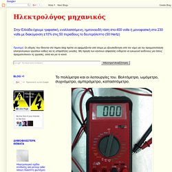 Το πολύμετρο και οι λειτουργίες του. Βολτόμετρο, ωμόμετρο, συχνόμετρο, αμπερόμετρο, καπασιτόμετρο.