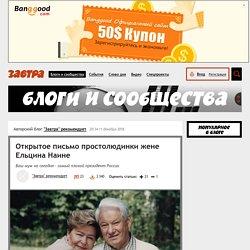 газета Завтра: Блог: Открытое письмо простолюдинки жене Ельцина Наине