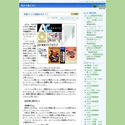 華麗なる字幕翻訳家たち! 海から始まる!?/ウェブリブログ