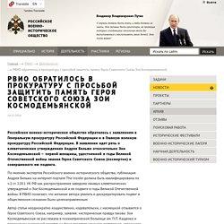 РВИО обратилось в прокуратуру с просьбой защитить память Героя Советского Союза Зои Космодемьянской
