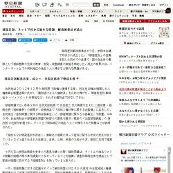 部落差別、ネットで浮かぶ新たな問題 解消推進法が成立:朝日新聞デジタル