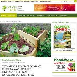 gardenguide.gr