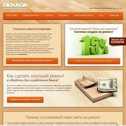 Стоимость ремонта квартир, расценки и цены на ремонт квартиры – компания «Декада»