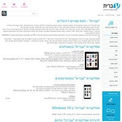 אודות עברית