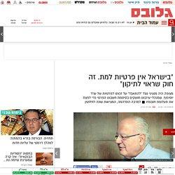 """""""בישראל אין פרטיות למת. זה חוק שראוי לתיקון"""""""