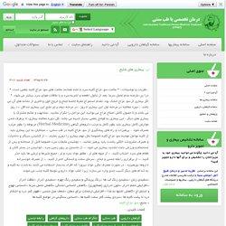 سوء مزاج - telemediran.com