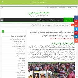 برامج التعارف والدردشة والمواقع الجديدة للاندرويد والآيفون - تطبيقات اندرويد عربي