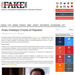Ложь Оливера Стоуна об Украине
