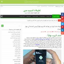 حذف الروت نهائياً من هواتف الاندرويد بدون كمبيوتر - تطبيقات اندرويد عربي