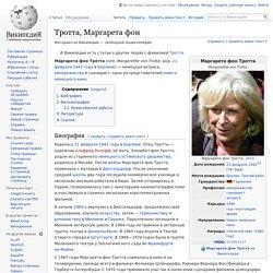 Тротта, Маргарета фон