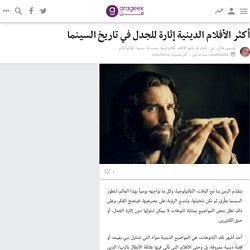 أكثر الأفلام الدينية إثارة للجدل في تاريخ السينما