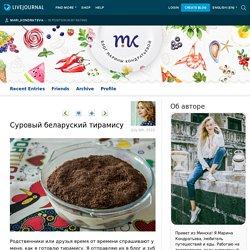 Суровый беларуский тирамису - блог Марины Кондратьевой