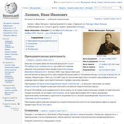 Лапшин, Иван Иванович
