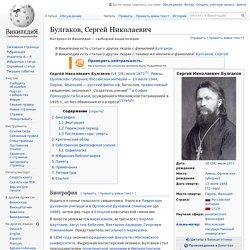 Булгаков, Сергей Николаевич
