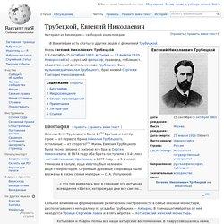 Трубецкой, Евгений Николаевич