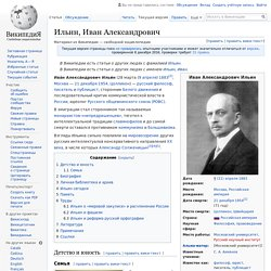 Ильин, Иван Александрович