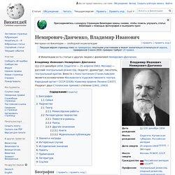 Немирович-Данченко, Владимир Иванович