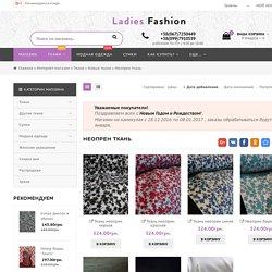 Купить ткань неопрен, современная ткань, интернет магазин, фото