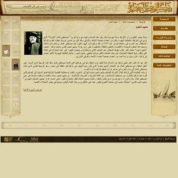 ذاكرة مصر المعاصرة - السيرة الذاتية