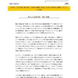身分による差別を描く:魯迅「故郷」