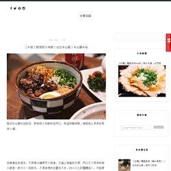 [牛排]野狼炭火丼飯|台北中山區|中山國中站 - 小食日記