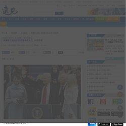 遠見雜誌 - 前進的動力:美國新任總統川普就職演說全文 中英對照