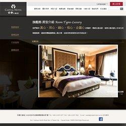 首都套房 - 房型介紹 - 台北市飯店推薦|旅館住宿優惠|婚宴,會議-首都大飯店