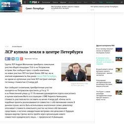 ЛСР купила земли в центре Петербурга