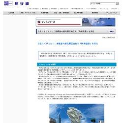 台北にそびえたつ二重螺旋の超高層芸術住宅「陶朱隠園」を受注:プレスリリース:熊谷組