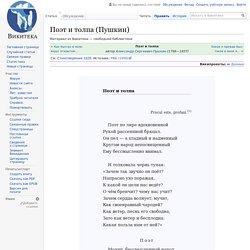 Поэт и толпа (Пушкин) — Викитека