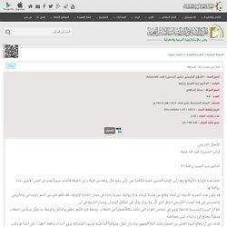دراسات وبحوث - المركز الاسلامي للدراسات الاستراتيجية