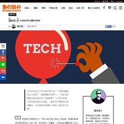 [蕭瑟寡人] 未來兩年的五個科技泡沫|數位時代