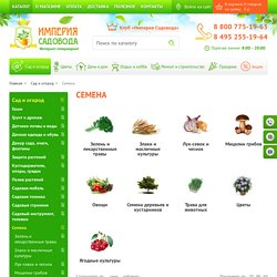 Купить семена для посадки в Москве – Цены в интернет-магазине Империя садовода
