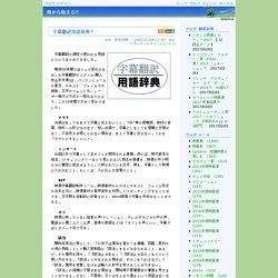 字幕翻訳用語辞典! 海から始まる!?/ウェブリブログ