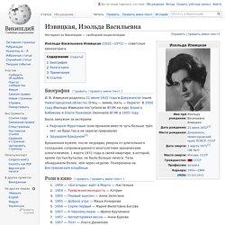 Извицкая, Изольда Васильевна